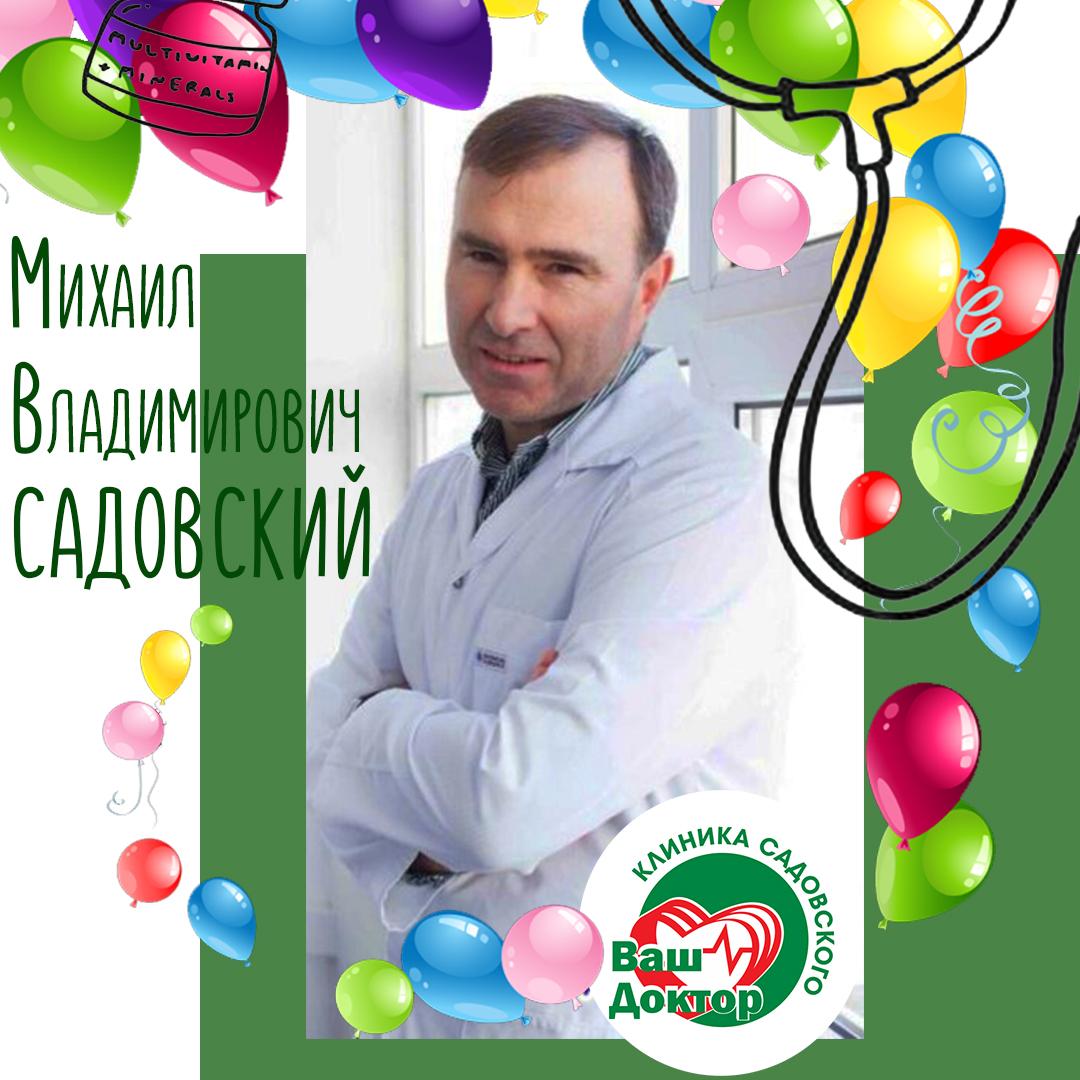 День Рождения Михаила Владимировича Садовского